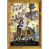 翔んで埼玉 DVD ※特典あり|tower|02