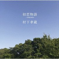 村下孝蔵 初恋物語 Blu-spec CD2 ※特典あり|tower