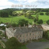 関美奈子 魔法の庭 ダルメイン ~イギリス湖水地方の田園ライフ~ オリジナルサウンドトラック CD