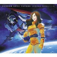 森口博子 GUNDAM SONG COVERS...