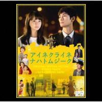 斉藤和義 小さな夜~映画「アイネクライネナハトムジーク」オリジナルサウンドトラック~ CD ※特典あり