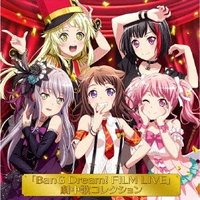 Poppin'Party 「BanG Dream! FILM LIVE」劇中歌コレクション CD|tower