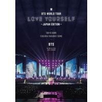 BTS BTS WORLD TOUR 'LOVE YOURSELF' 〜JAPAN EDITION〜<通常盤> DVD ※特典あり|tower