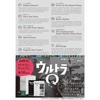 ULTRAMAN ARCHIVES ウルトラQ UHD & MovieNEX [4K Ultra HD Blu-ray Disc x3+7Blu-ray Disc] Ultra HD|tower|02