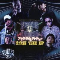 2代目モンスター フリースタイルダンジョン 2代目 THE EP CD