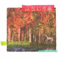 信州ジャズ 山岳幻想曲 CD