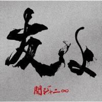 関ジャニ∞ 友よ [CD+DVD]<初回限定盤> 12cmCD Single