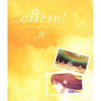 この音とまれ! vol.8 [Blu-ray Disc+CD] Blu-ray Disc