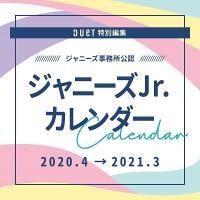 ジャニーズJr. ジャニーズJr.カレンダー 2020.4-2021.3 (ジャニーズ事務所公認) Calendar ※特典あり