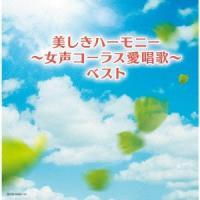 東京レディース・シンガーズ 美しきハーモニー~女声コーラス愛唱歌~ ベスト CD