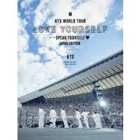 BTS BTS WORLD TOUR 'LOVE YOURSELF: SPEAK YOURSELF' - JAPAN EDITION [2Blu-ray Disc+フォトブックレット+ポスター Blu-ray Disc ※特典あり