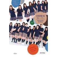 日向坂46 日向坂46 ストーリー Book ※特典あり