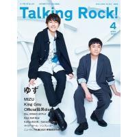 Talking Rock! 2020年4月号増刊『ゆず・MIZU特集』 Magazine ※特典あり