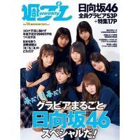 週刊プレイボーイ 2020年4月6日号 Magazine