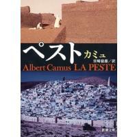 Albert Camus ペスト Book