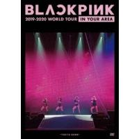 BLACKPINK BLACKPINK 2019-2020 WORLD TOUR IN YOUR AREA -TOKYO DOME-<通常盤/初回限定仕様> DVD ※特典あり