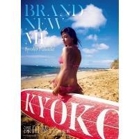 深田恭子 深田恭子写真集『Brand new me』 Book