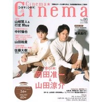 Cinema☆Cinema No.86 Magazine