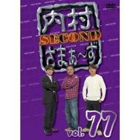 内村光良 内村さまぁ~ず SECOND vol.77 DVD