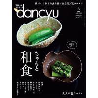 dancyu 2020年6月号 Magazine