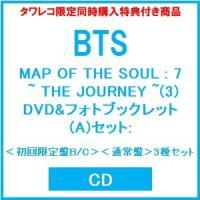 BTS MAP OF THE SOUL : 7 ~ THE JOURNEY ~  (3)DVD&フォトブックレット(A)セット:<初回限定盤B/C><通常盤初回プレス CD ※特典あり