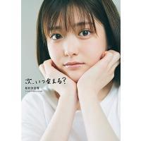 松村沙友理 次、いつ会える? 松村沙友理 乃木坂46卒業記念写真集 Book