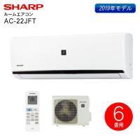 SHARP(シャープ) ルームエアコン 高濃度プラズマクラスター7000搭載 主に6畳用 AC-227FT-W