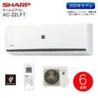 エアコン 6畳 シャープ 2020年モデル プラズマクラスター7000 SHARP ルームエアコン 6畳用 AC-22LFT-W