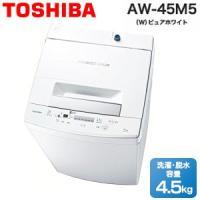 ※大型商品のため北海道・沖縄、一部地域への発送は別途追加送料が必要となります。  東芝 全自動洗濯機...
