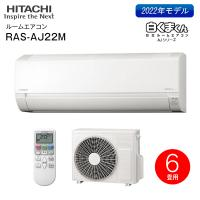 日立 ルームエアコン RAS-AJ22H 白くまくん AJシリーズ 6畳程度 RAS-AJ22H(W)