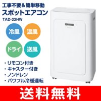 TAD-22HW(W)TAD22HW TOYOTOMI 【送料込み】【数量限定】 ※室温調節には「排...