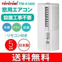 窓用エアコン(ウインドエアコン) トヨトミ(TOYOTOMI) 冷房・ドライ(除湿) 主に5畳用(4畳~6畳) TIW-A160G(W)