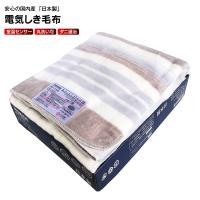 日本製 電気毛布 電気敷き毛布 洗えるブランケット 洗える/ダニ退治/シングル 電気毛布(しき)