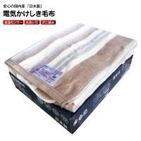 日本製 電気掛け敷き毛布 電気...