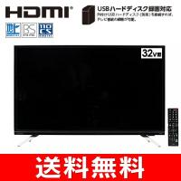 東芝映像ソリューション製メインボードを使用! 液晶テレビ 32型 3波対応(地上 / BS / 11...