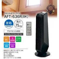 タワー型扇風機 スリム扇風機 便利な1/2/4時間オフタイマー(切タイマー)やリズム風を搭載。(AF...