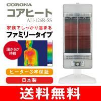CORONA(コロナ)コアヒート  【数量限定】【送料込み】  DH-1216Rは、家電量販店取扱い...