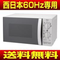 ※当店在庫切れの際は【お取り寄せ】となります。  西日本(60Hz)専用 ※こちらの商品は西日本(電...