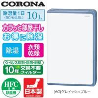 コンプレッサー式除湿機(ヒーター温風乾燥タイプ) コロナ(CORONA) 除湿器 BD-H107-A...