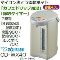 象印マイコン沸とう電動ポット(CDWX40HA) CD-WS22・30のNEWモデル。 CD-WX2...