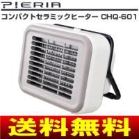 【数量限定】【送料無料】  Pieria(ピエリア) ミニセラミックファンヒーター CHQ-601 ...