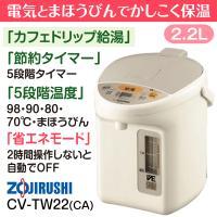CV-TW22(CA)CVTW22 【送料込み】【数量限定】  商品詳細:電気ポット、保温ポット  ...