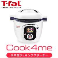 未来型クッキングサポーター クックフォーミー(Cook4me)  【数量限定】【送料込み】 ●色々な...