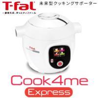 未来型クッキングサポーター クックフォーミー エクスプレス (Cook4me Express)  【...