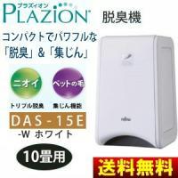 プラズィオン脱臭機(ペット臭) 空気清浄機能(花粉)PLAZION 10畳用 富士通ゼネラル DAS-15E-W