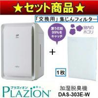部屋干しの洗濯物・風邪対策 加湿空気清浄機としてもDAS-303E(W) [限定セット商品]:おまけ...