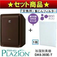 部屋干しの洗濯物・風邪対策 加湿空気清浄機としてもDAS-303E(T) [限定セット商品]:おまけ...