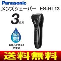 ES-RL13(K)ES-RL13 【送料無料】【数量限定】 ●アゴ下にもしっかり密着して剃り上げる...