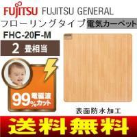 FHC-20F-M(FHC20F) fujitsu 2畳2.0畳相当 日本製(国産) 木目調(木目柄...