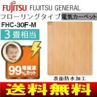 FHC-30F-M(FHC30F) fujitsu 3畳 3.0畳相当 日本製(国産) 木目調(木目...